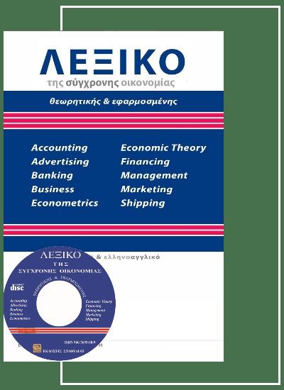 Economy-book-two
